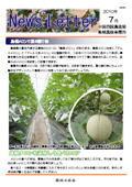 ニュースレター(島根版)2010年7月