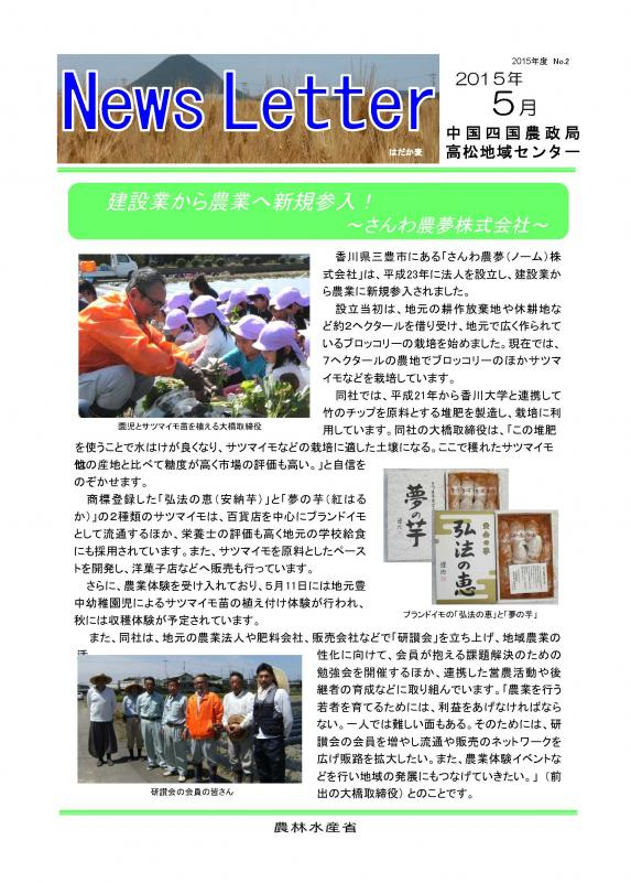 20150521news_letter_kagawa