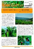 201505松山ニュースレター