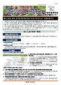 201505ニュースレター島根