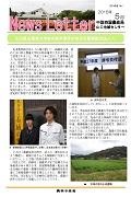 201505山口news