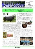 20150630香川ニュースレター
