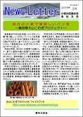 1602news鳥取
