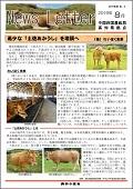 高知ニュースレター2016年8月号