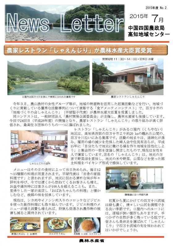 150721ニュースレター高知