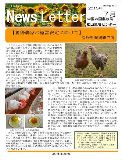 150730えひめニュース