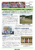 ニュースレター岡山5月