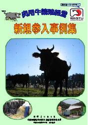 肉用牛繁殖経営新規参入事例集