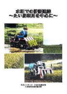 水田での耕畜連携~たい肥利用を中心に