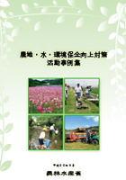 農地・水・環境保全向上対策活動事例集