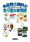 食品残さ飼料化取り組み事例集