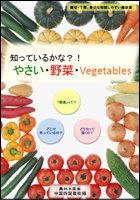 パンフレット「知っているかな?!やさい・野菜・Vegetables」