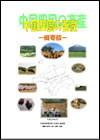 中国四国の畜産(概要版)