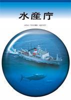 水産庁パンフレットコーナー