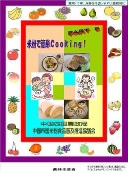 米粉で簡単Cooking!PART5