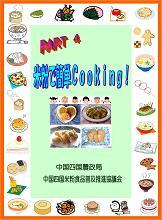 米粉で簡単Cooking!PART4