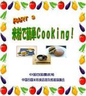 米粉で簡単Cooking!Part3