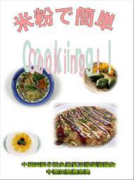 米粉で簡単Cooking!Part1
