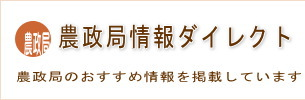 農政局情報ダイレクト 農政局のおすすめ情報を掲載しています