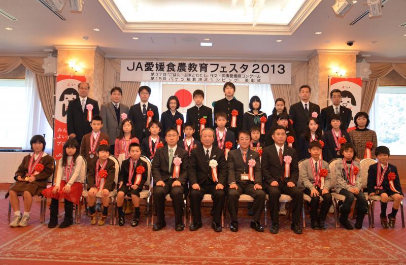 JA愛媛食農教育フェスタ2013