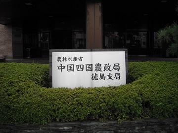 徳島支局の看板