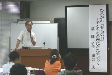 竹下氏の基調講演の様子