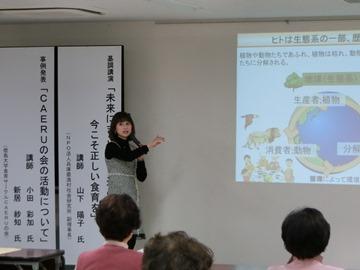 山下陽子先生による基調講演