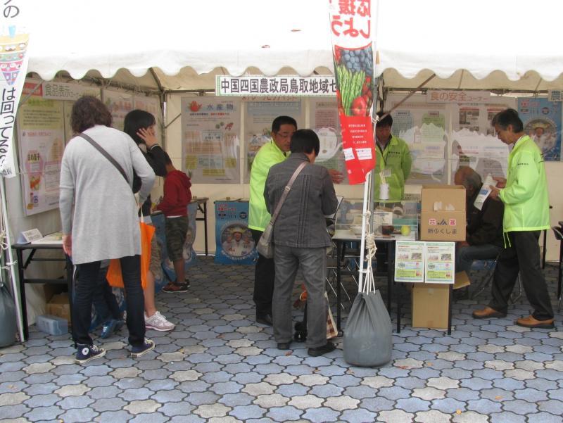 251109鳥取地域センターのブース