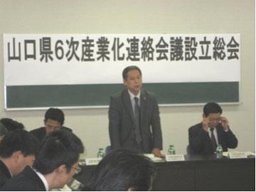 山口県6次産業化連絡会議設立総会