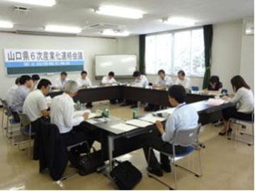 山口県6次産業化連絡会議第2回情報交換会の開催