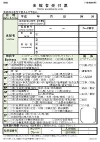 2015年10月来館者受付票