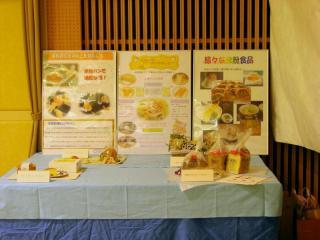 米粉食品の展示