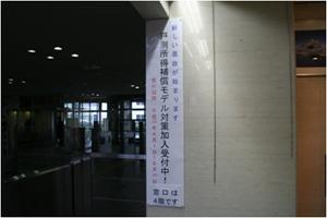 戸別所得補償モデル対策加入受付開始の看板を掲示(岡山第2合同庁舎玄関フロア)