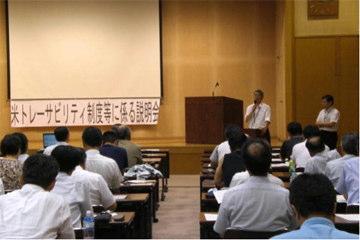 「米トレーサビリティ制度等に係る説明会」開催【撮影:8月12日】