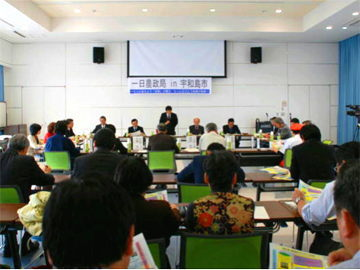 一日農政局in宇和島市会議の状況1