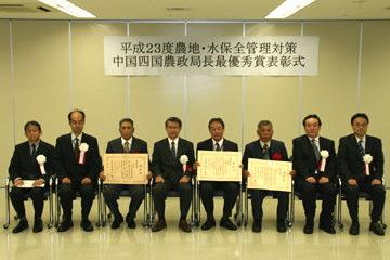 平成23年度農地・水保全管理対策中国四国農政局長最優秀賞表彰式(受賞組織の皆様)