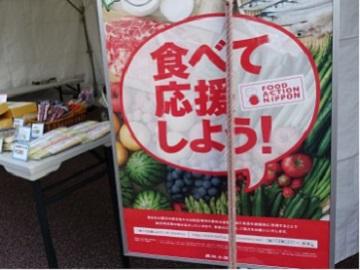 とくしま食材フェア2015(「食べて応援しよう!」のPR)