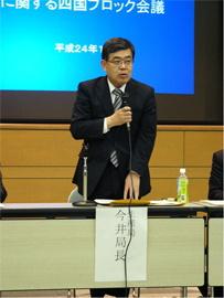 基本方針・行動計画」に関する四国ブロック会議 今井生産局長あいさつ