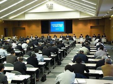 基本方針・行動計画に関する四国ブロック会議 会場の様子