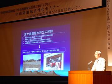 事例発表中山間地域活性化セミナー