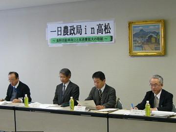 農政局説明一日農政局in高松
