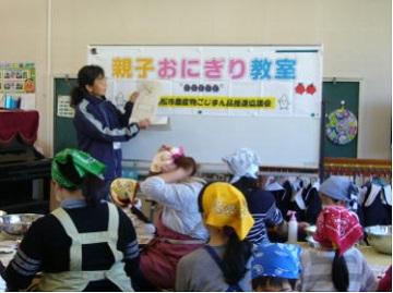 「親子おにぎり教室」を開催