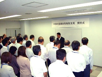 151001鳥取支局開所式