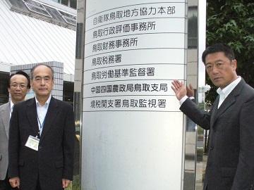 151001鳥取支局新たなプレートの設置