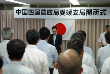 151001愛媛支局開所式の風景