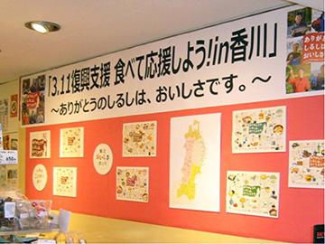 3.11復興支援 食べて応援しよう!in香川