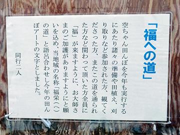 「福への道」