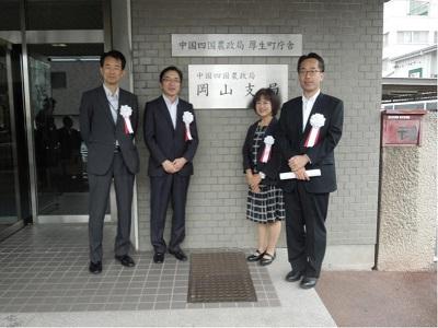岡山支局の看板掲示式