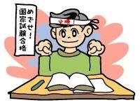 試験勉強のイラスト