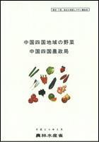 書籍「中国四国地域の野菜」